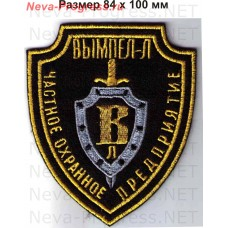 Patch private security company (PSC) Vympel-L