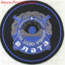 Patch private security company (PSC) VLATA
