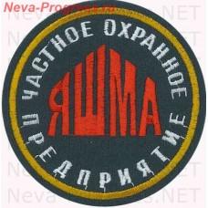 Нашивка частное охранное предприятие (ЧОП) Яшма