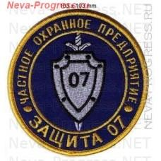 Нашивка частное охранное предприятие (ЧОП) Защита-07
