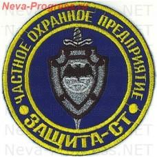 Нашивка частное охранное предприятие (ЧОП) Защита-СТ