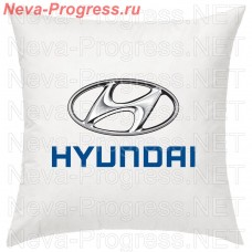 Подушка с вышитым логотипом и надписью HYUNDAI в салон автомобиля, размер и цвет выбирайте в опциях