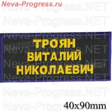 The patch on chest name ( For employees Rossiiskogo Union of Rescuers ) yellow embroidery on a dark blue background. size 90 mm X 40 mm