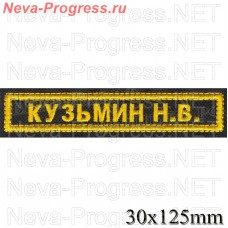 Нашивка полоска нагрудная ФАМИЛИЯ И.О. (желтая вышивка на чернром) размер 120мм Х 30 мм