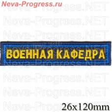 Stripe on the chest of a Military Department, yellow embroidery on a dark blue background, blue frame. size 120 mm X 25 mm