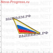 Нашивка флаг России треугольник (желтый кант) размер 35 мм Х 50 мм