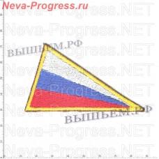 Нашивка флаг России треугольник (желтый кант) размер 45 мм Х 75 мм