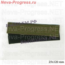 Нашивка полоска нагрудная ФАМИЛИЯ И.О. (полевая форма) размер 120 мм Х 25 мм