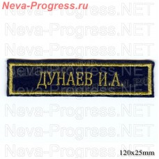 Stripe stripe chest last NAME (yellow stitch matanitu on a dark blue background) for employees of the investigative Committee of the Russian Federation the size of 120 mm X 30 mm