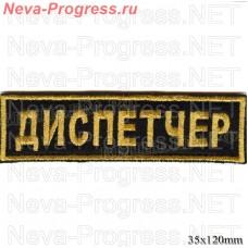 Нашивка на грудь Диспечер ( Для сотрудников ПСО ) вышивка метанитью на темно синем фоне. размер 120 мм Х 35 мм