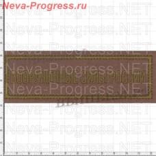 Нашивка полоска нагрудная ВООРУЖЕННЫЕ СИЛЫ (полевая форма одедлы (размер 40 мм Х 120 мм )