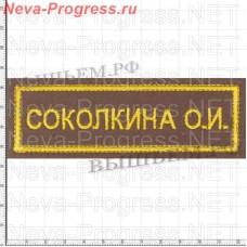 Нашивка полоска нагрудная ФАМИЛИЯ И.О. (желтая вышивка на хаки) размер 120мм Х 40 мм