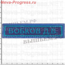 Stripe stripe chest last NAME (blue embroidery on blue) size 120mm X 30mm