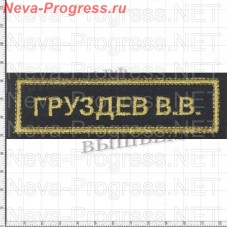 Stripe stripe chest last NAME (yellow embroidery on black) size 120mm X 35mm