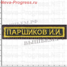 Stripe stripe chest last NAME (yellow embroidery on black) size 120mm X 25mm