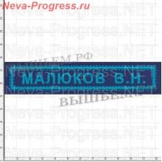 Нашивка полоска нагрудная ФАМИЛИЯ И.О. (голубая вышивка на синем) размер 120мм Х 25 мм