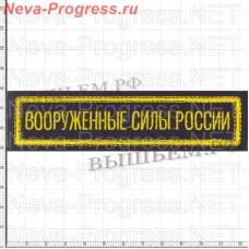 Stripe stripe chest ARMED FORCES (yellow embroidery on black) size 120mm X 30mm