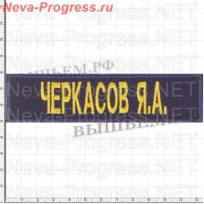 Нашивка полоска нагрудная ФАМИЛИЯ И.О. (желтая вышивка на темносинем) размер 120мм Х 30 мм