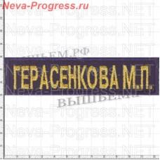 Нашивка полоска нагрудная ФАМИЛИЯ И.О. (желтая вышивка метанитью на темно синем) размер 120мм Х 30 мм