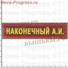 Stripe stripe chest last NAME (yellow embroidery on khaki, red frame, serger) size 120mm X 30mm