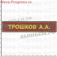 Нашивка полоска нагрудная ФАМИЛИЯ И.О. (желтая вышивка на хаки, красная рамка, оверлок) размер 120 мм Х 25 мм