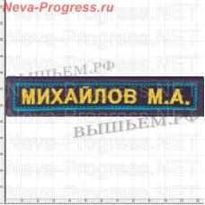 Нашивка полоска нагрудная ФАМИЛИЯ И.О. (желтая вышивка на темно синем, голубая рамка, оверлок) размер 120 мм Х 25 мм