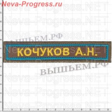 Нашивка полоска нагрудная ФАМИЛИЯ И.О. (желтая вышивка на хаки, голубая рамка, оверлок) размер 120 мм Х 25 мм