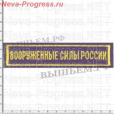 Нашивка полоска нагрудная ВООРУЖЕННЫЕ СИЛЫ (желтая вышивка на темно синем) размер 120 мм Х 30 мм