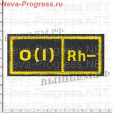 Нашивка на грудь Группа крови 1 - (первая отрицательная) Желтая вышивка на черном фоне Размер 110 мм Х 45 мм