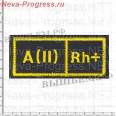 Нашивка на грудь Группа крови 2 + (вторая положительная) Желтая вышивка на черном фоне Размер 110 мм Х 45 мм