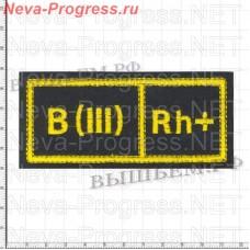 Нашивка на грудь Группа крови 3 + (третья положительная) Желтая вышивка на черном фоне Размер 110 мм Х 45 мм