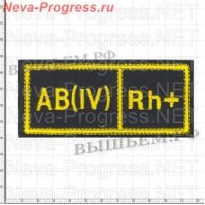 Нашивка на грудь Группа крови 4 + (четвертая положительная) Желтая вышивка на черном фоне Размер 110 мм Х 45 мм