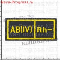Нашивка на грудь Группа крови 4 - (четвертая отрицательная) Желтая вышивка на черном фоне Размер 110 мм Х 45 мм