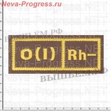 Нашивка на грудь Группа крови 1 - (первая отрицательная) Желтая вышивка на хаки. Размер 110 мм Х 35 мм