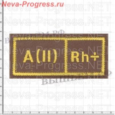 The patch on the chest blood 2 + (positive) Yellow embroidery on khaki. Size 110 mm X 35 mm