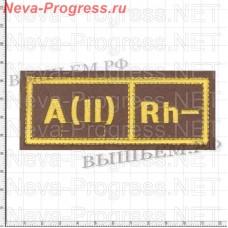 Нашивка на грудь Группа крови 2 - (вторая отрицательная) Желтая вышивка на хаки. Размер 110 мм Х 35 мм