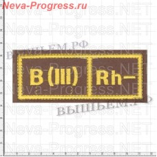 Stripe on the chest of blood 3 - (b-negative) Yellow embroidery on khaki. Size 110 mm X 35 mm