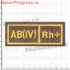 The patch on the chest blood 4 + (fourth positive) Yellow embroidery on khaki. Size 110 mm X 35 mm