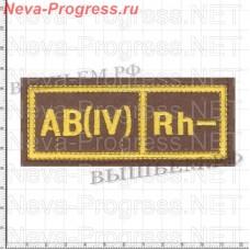 Нашивка на грудь Группа крови 4 + (четвертая положительная) Желтая вышивка на хаки. Размер 110 мм Х 35 мм