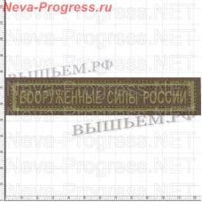 Нашивка полоска нагрудная ВООРУЖЕННЫЕ СИЛЫ (полевая форма одежды) размер 120мм Х 25 мм