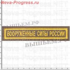 Нашивка полоска нагрудная ВООРУЖЕННЫЕ СИЛЫ (желтая вышивка на хаки) размер 120мм Х 25 мм