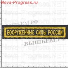 Нашивка полоска нагрудная ВООРУЖЕННЫЕ СИЛЫ (желтая вышивка на черном) размер 120 мм Х 25 мм
