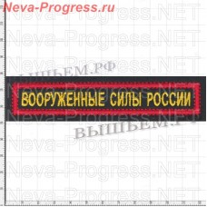 Нашивка полоска нагрудная ВООРУЖЕННЫЕ СИЛЫ (желтая вышивка на черном, красная рамка) размер 120 мм Х 25 мм
