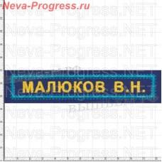 Нашивка полоска нагрудная ФАМИЛИЯ И.О. (желтая вышивка, голубая рамка на синем) размер 120мм Х 25 мм
