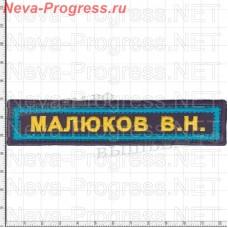 Нашивка полоска нагрудная ФАМИЛИЯ И.О. (желтая вышивка, голубая рамка на синем, оверлок) размер 120мм Х 25 мм