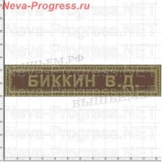 Нашивка полоска нагрудная ФАМИЛИЯ И.О. (полевая форма одежды) размер 120мм Х 25 мм