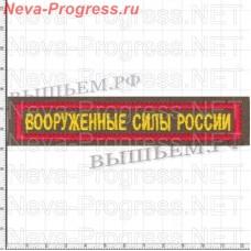 Нашивка полоска нагрудная ВООРУЖЕННЫЕ СИЛЫ (желтая вышивка на хаки, красная рамка) размер 120 мм Х 25 мм