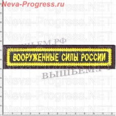 Нашивка полоска нагрудная ВООРУЖЕННЫЕ СИЛЫ (желтая вышивка на черном, оверлок в цвет фона) размер 120 мм Х 25 мм