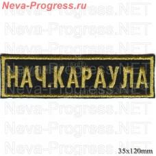 Нашивка на грудь Нач Караула ( Для сотрудников ПСО ) вышивка метанитью на темно синем фоне. размер 120 мм Х 35 мм