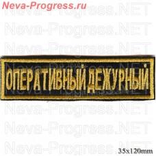 Нашивка на грудь Оперативный Дежурный ( Для сотрудников ПСО ) вышивка метанитью на темно синем фоне. размер 120 мм Х 35 мм